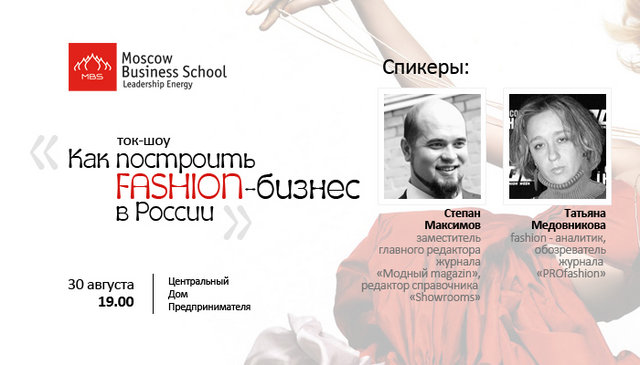 Ток-шоу Moscow Business School: «Как построить Fashion-бизнес в России»