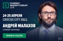 23-25 апреля в Crocus City Hall пройдет Synergy Insight Forum 2018